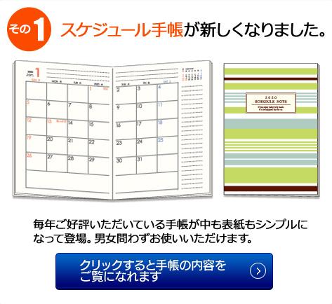 スケジュール手帳が新しくなりました。